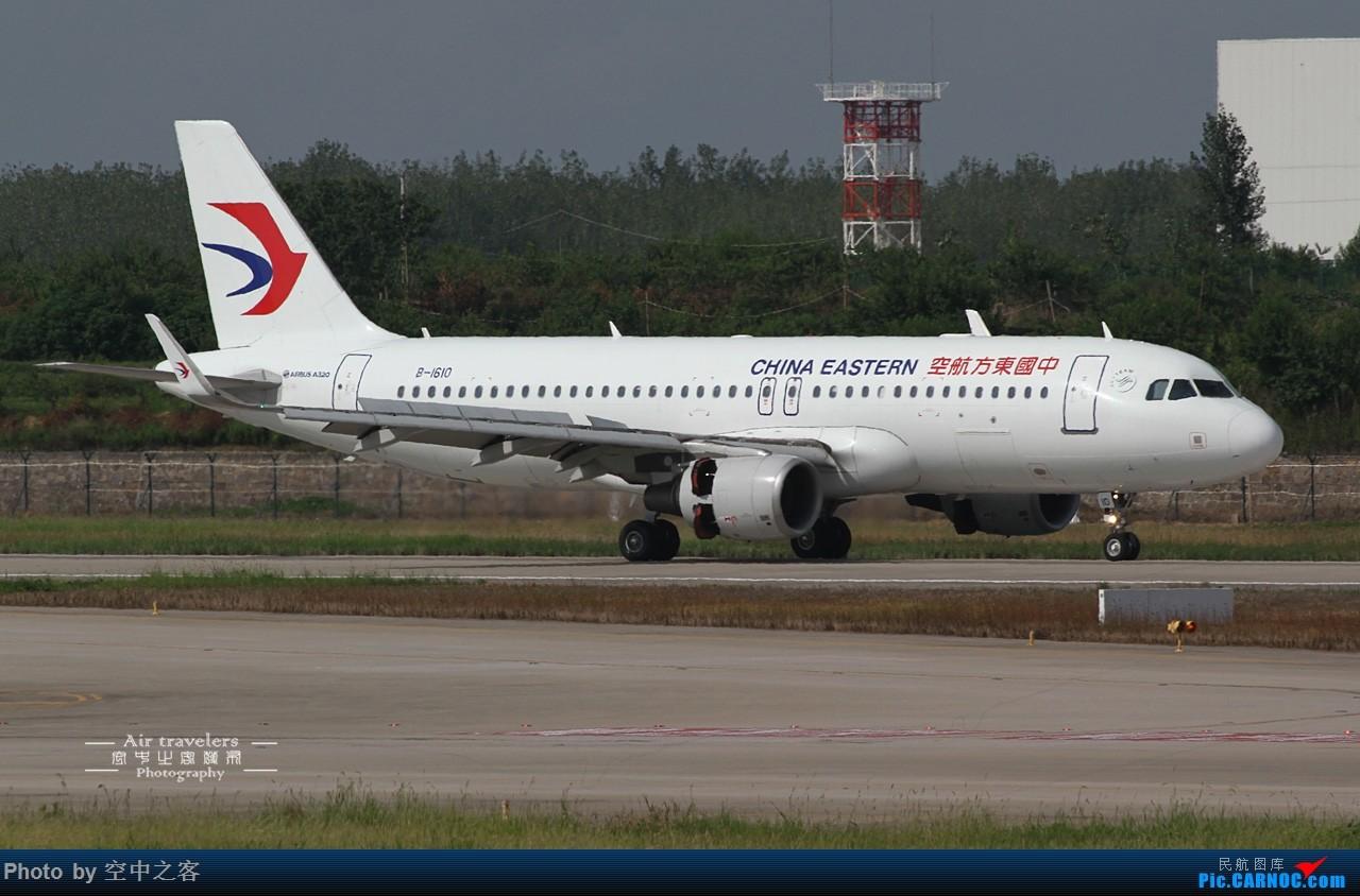 Re:[合肥飞友会-霸都打机队 空中之客发布]首次拍到B-300X... AIRBUS A320-200 B-1610 合肥新桥国际机场