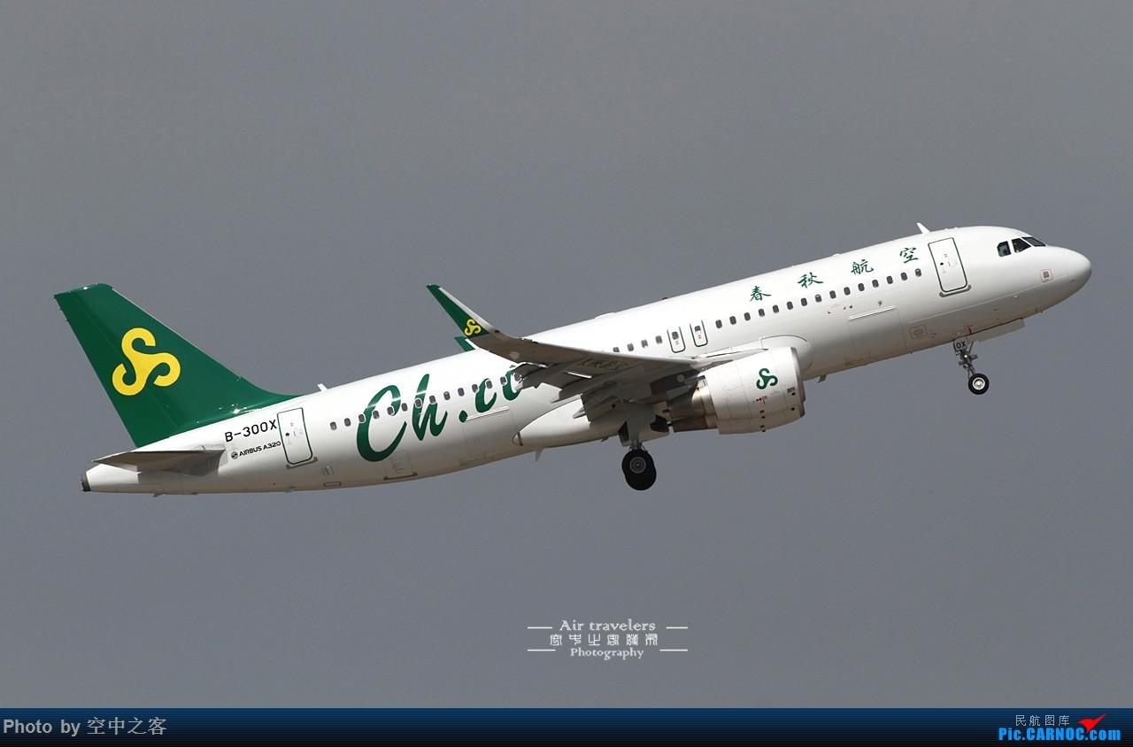 Re:[原创][合肥飞友会-霸都打机队 空中之客发布]首次拍到B-300X... AIRBUS A320-200 B-300X 合肥新桥国际机场