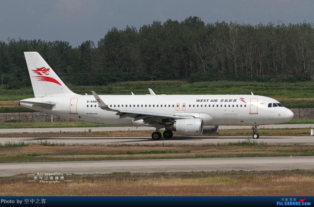 Re:[原创][合肥飞友会-霸都打机队 空中之客发布]首次拍到B-300X... AIRBUS A320-200 B-9981 合肥新桥国际机场