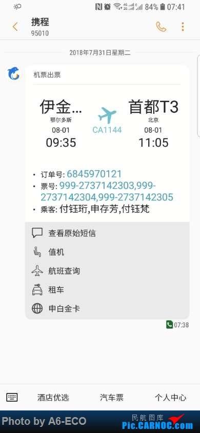 Re:[原创]#Siri旅行#dsn-pek,擦1144体验记