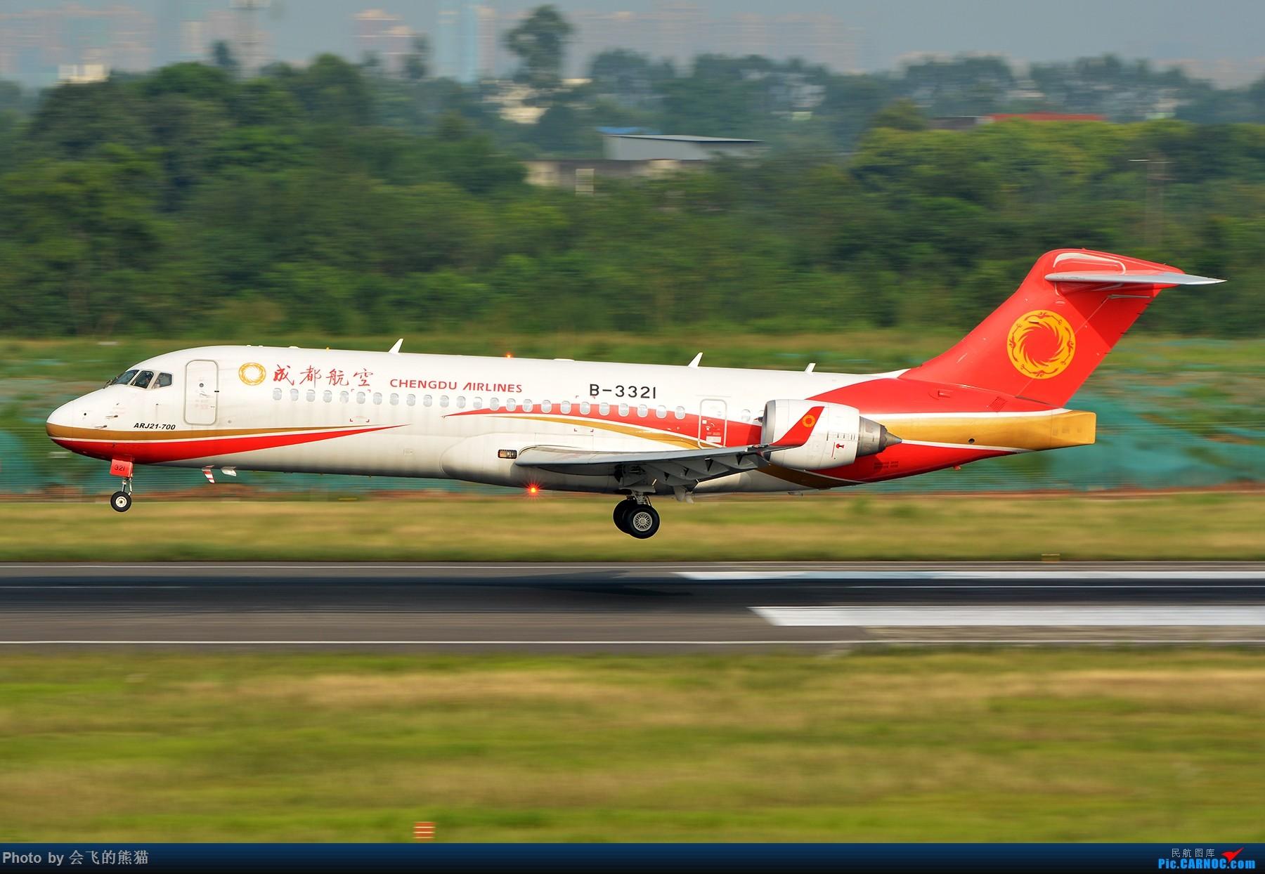 [原创]CTU近日 COMAC ARJ21-700 B-3321 中国成都双流国际机场