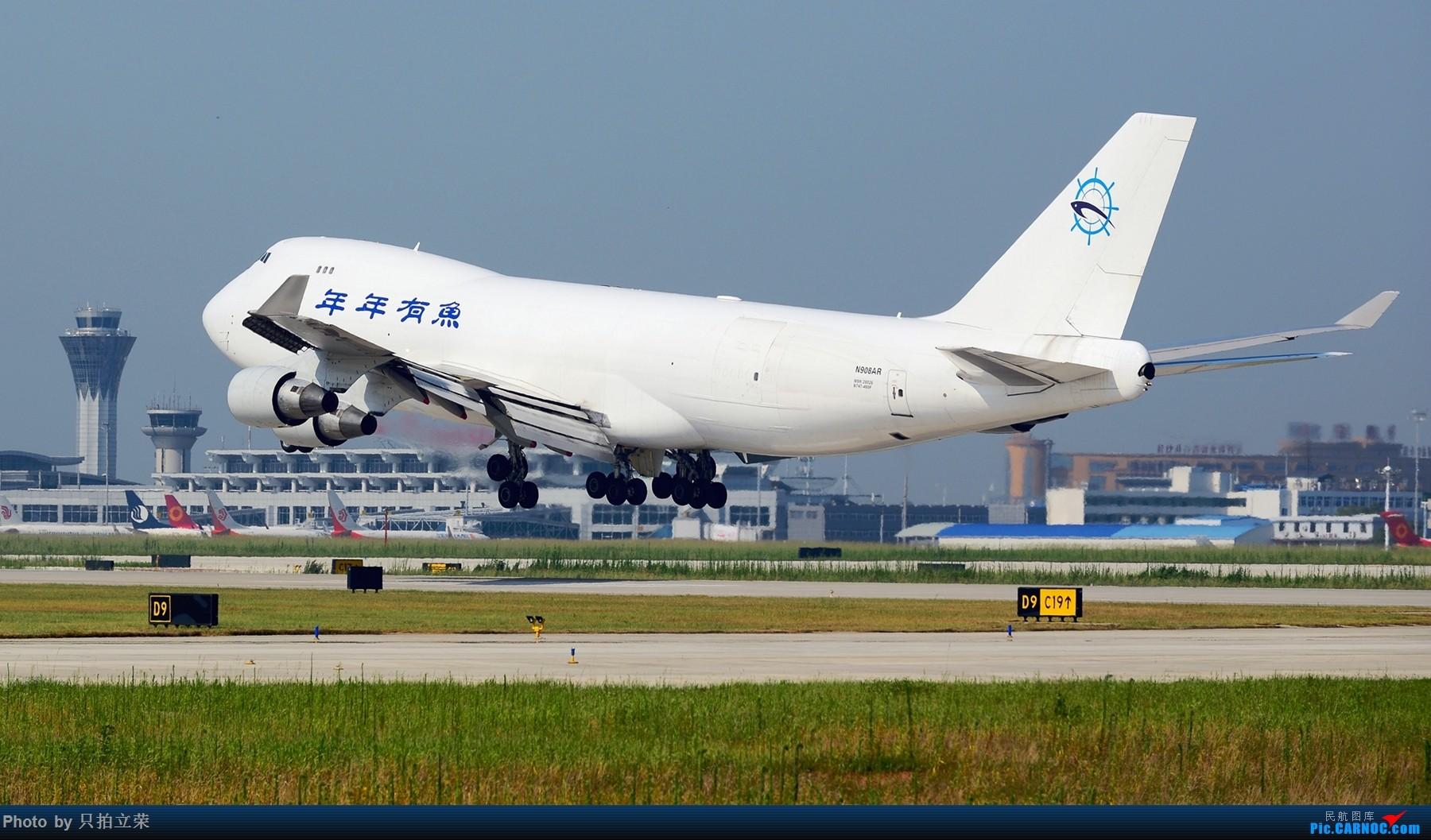 Re:[原创]湖南飞友会:湖南首条洲际货运定期航线降落全景纪实,波音744F BOEING 747-400 N908AR 中国长沙黄花国际机场