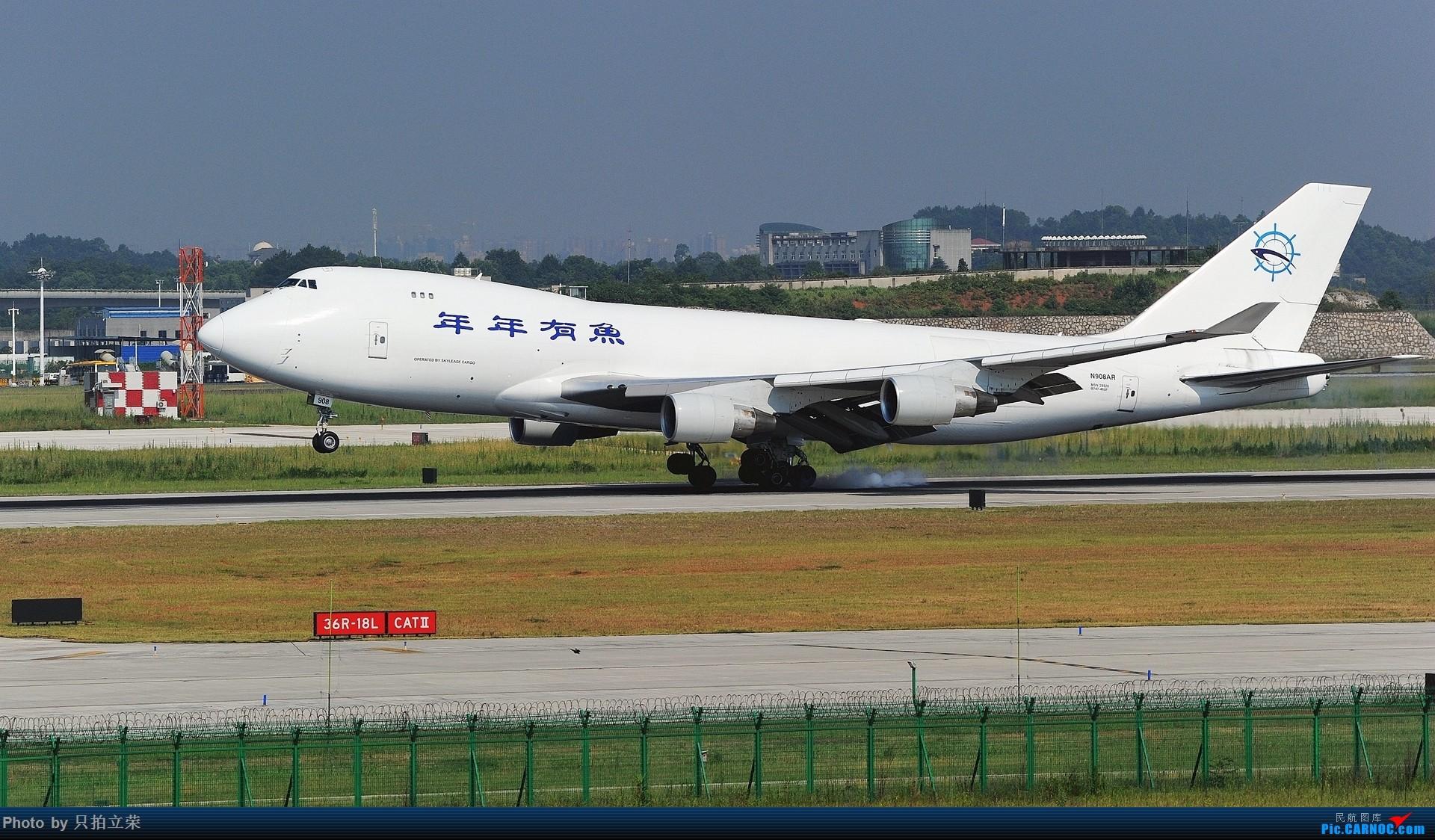 Re:[原创]湖南飞友会:湖南首条洲际货运定期航线降落全景纪实,波音744F BOEING 747-400F N908AR 中国长沙黄花国际机场