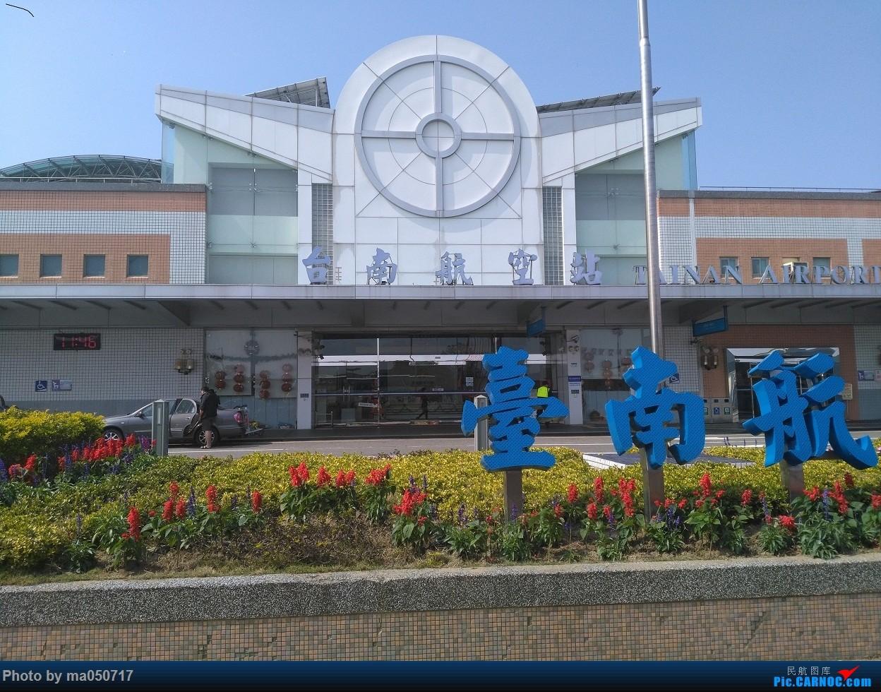 [原创]【CurryMa游记2】中华航空CI7863 台南-香港 B737-800    中国台南机场