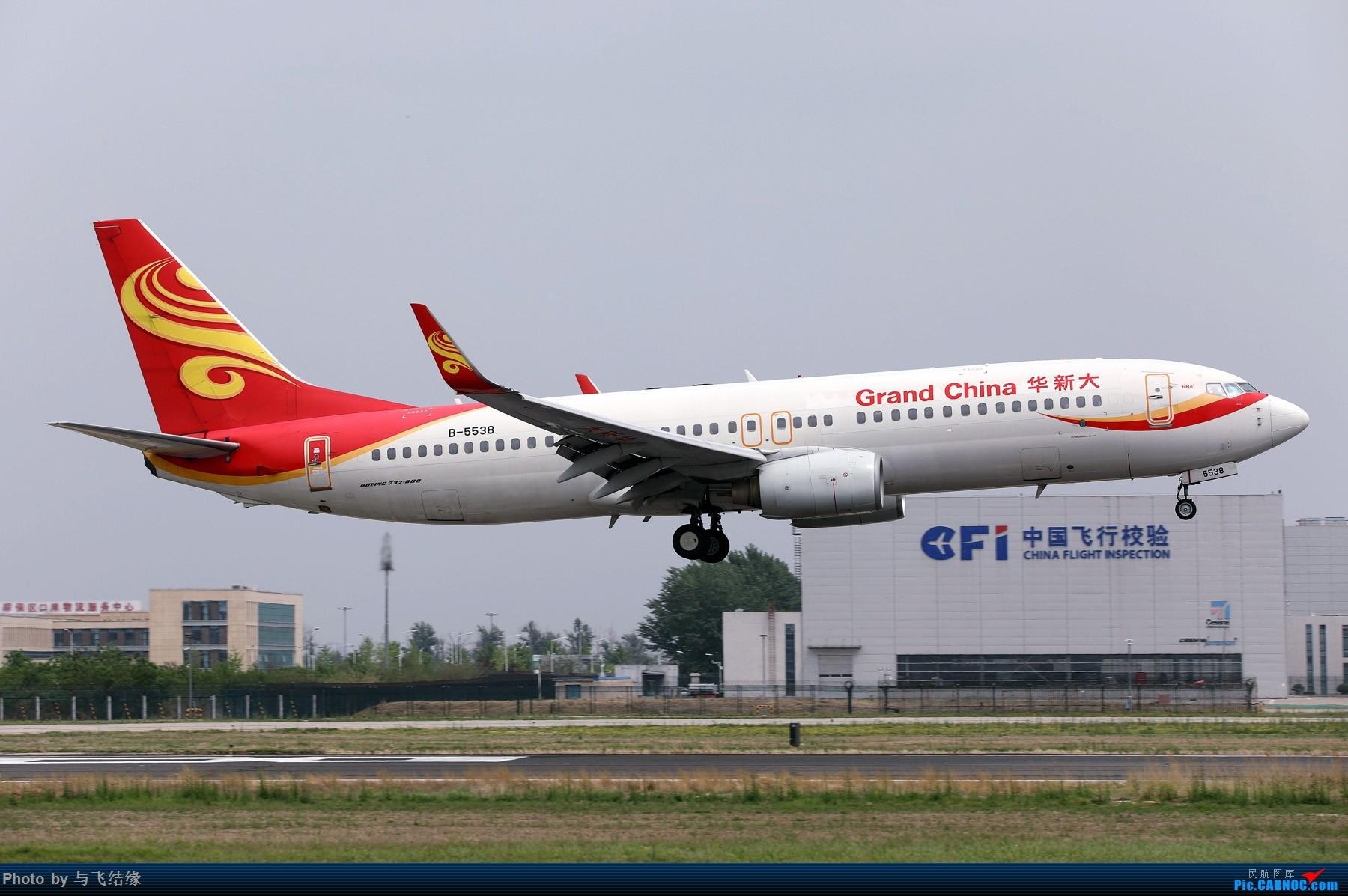 [原创]#随拍737等# BOEING 737-800 B-5538 中国北京首都国际机场