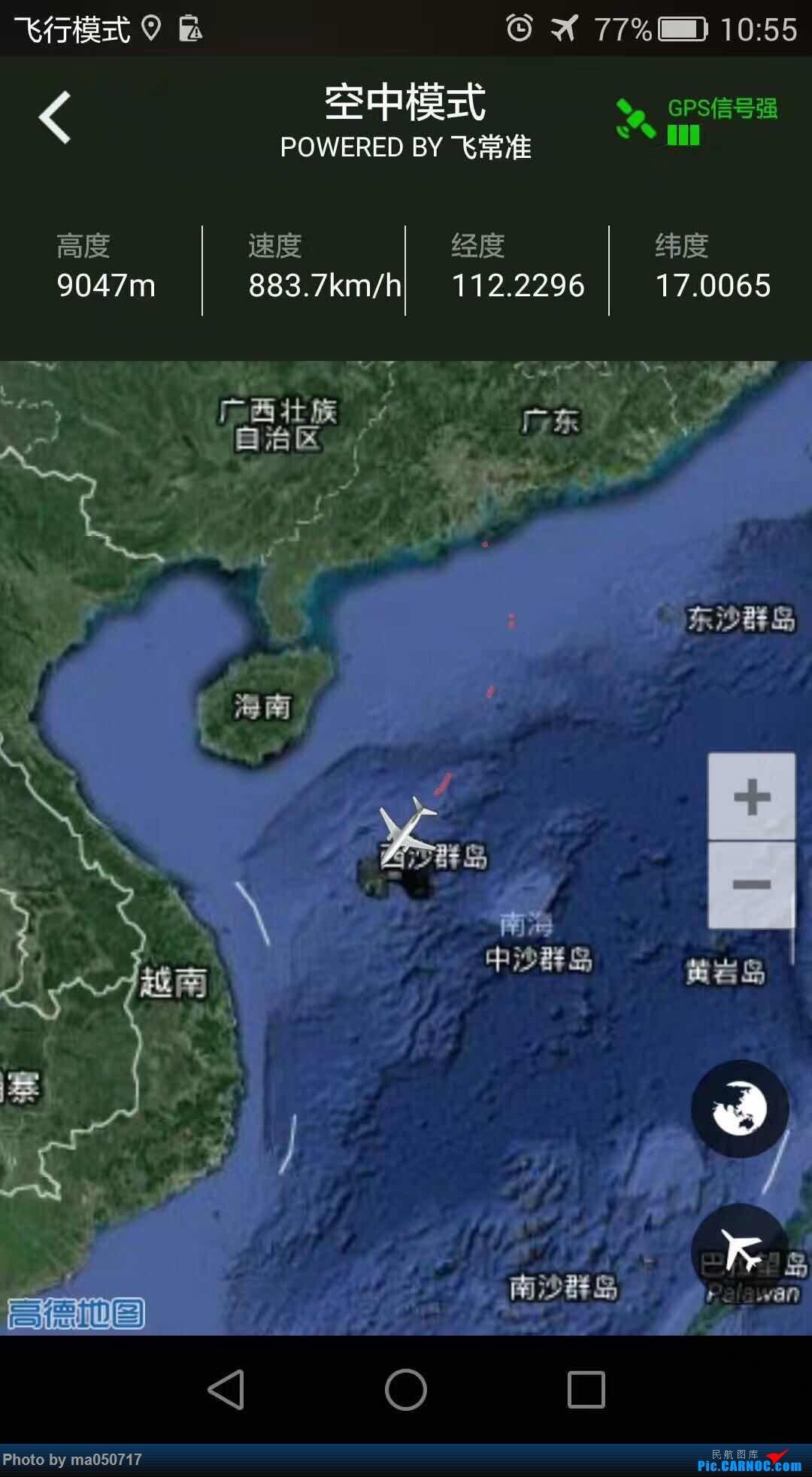 Re:[原创]【CurryMa游记3】中国南方航空CZ3069 广州-胡志明市 B737-800