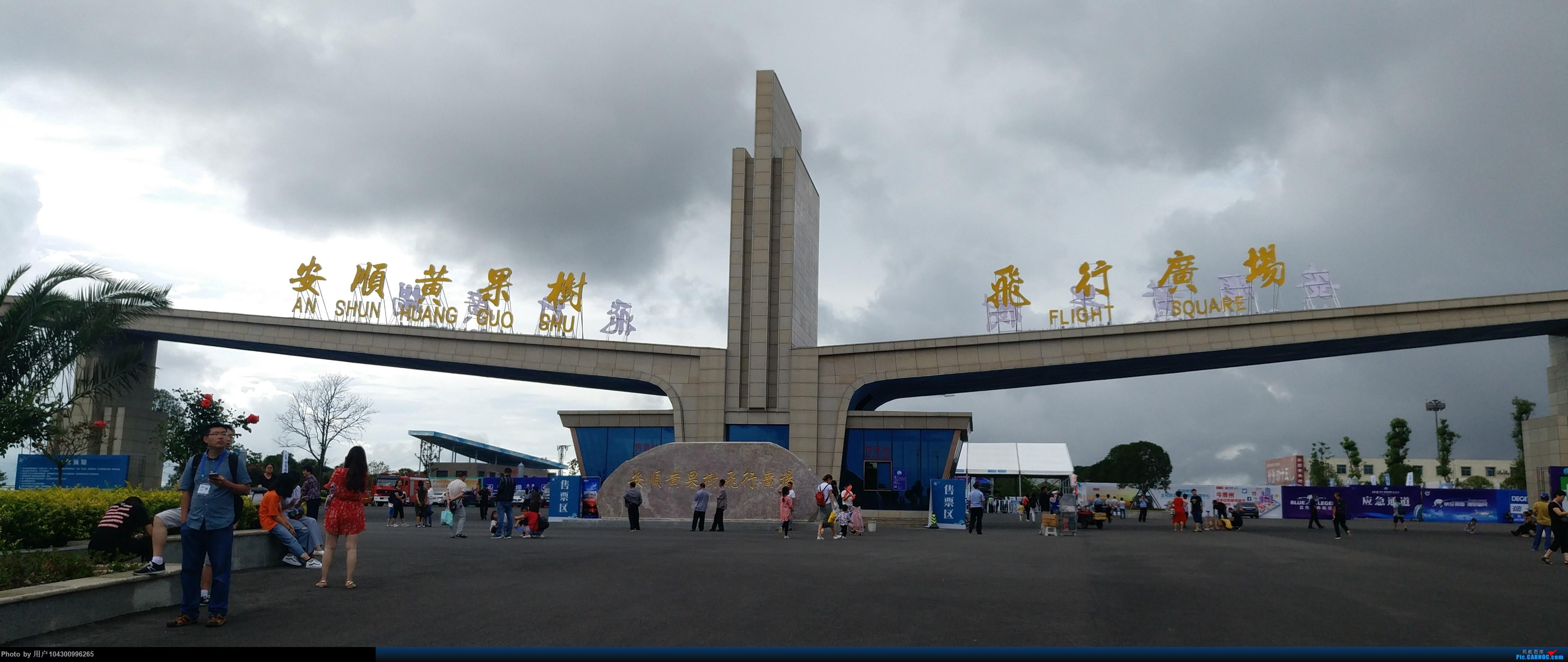 [原创]贵州安顺黄果树飞行大会    中国安顺黄果树机场