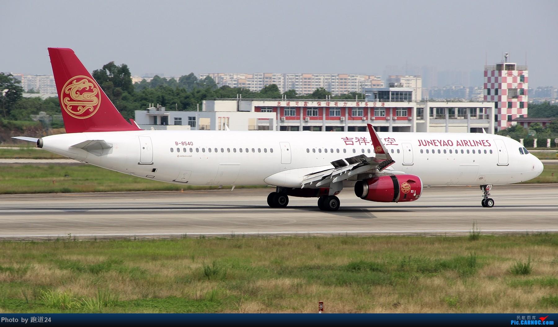 Re:[原创]【多图党】8.5CTU拍机 AIRBUS A321-200 B-8540 中国成都双流国际机场