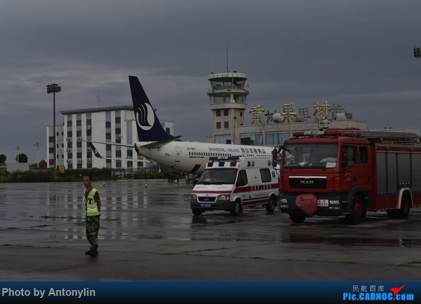 [原创]潜水太久咯,发图表示活着之安顺黄果树机场拍民航灰机    中国安顺黄果树机场