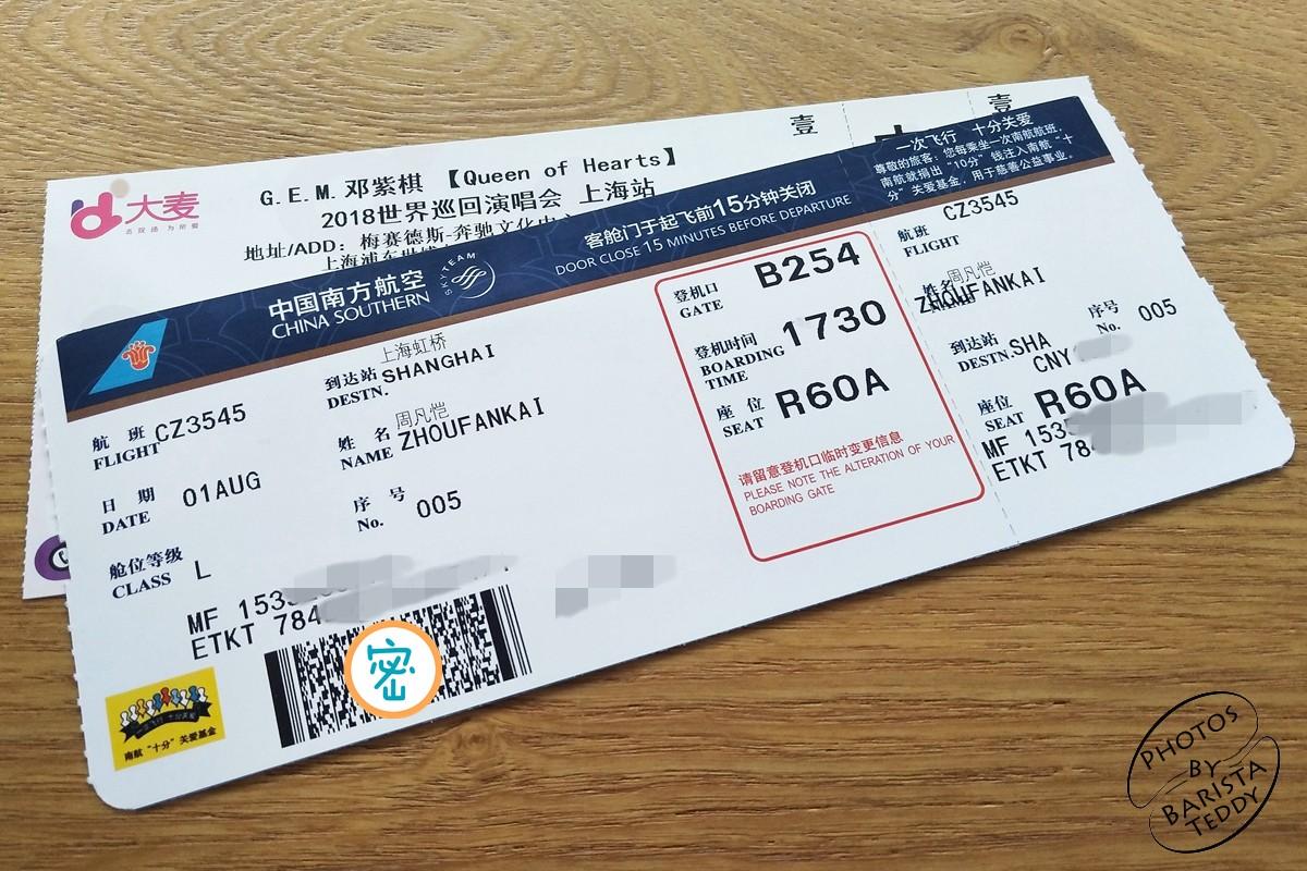 [原创]【仔糕游记16】【远行记·魔都上海】生煎、咖啡与女神·CAN-SHA CZ3545——中国南方航空波音78W初体验