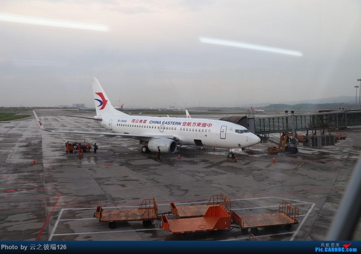 Re:[原创]-------------走进彩云之南,八天云南游,意外,再送杭州半日游--------- BOEING 737-700 B-2640 中国昆明长水国际机场