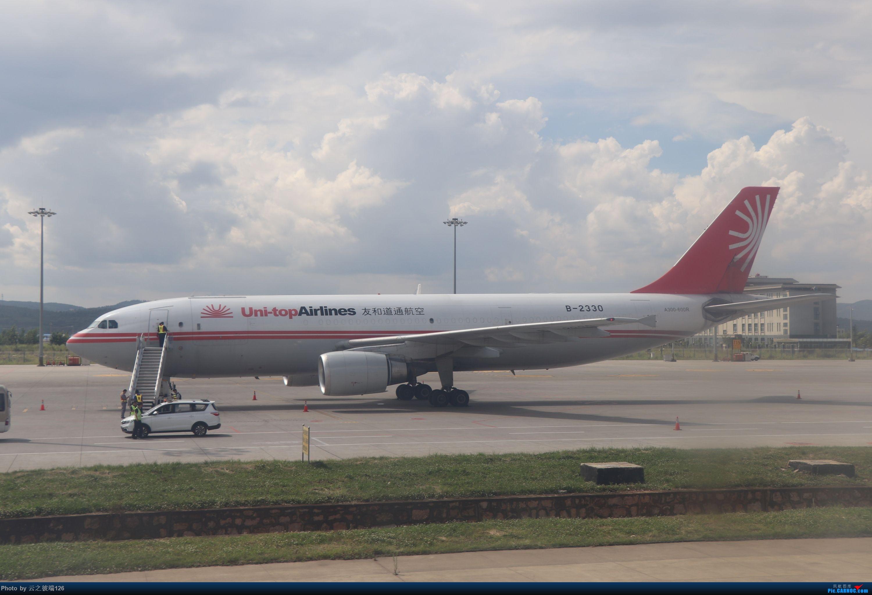 Re:[原创]-------------走进彩云之南,八天云南游,意外,再送杭州半日游--------- AIRBUS A300B4-600 B-2330 中国昆明长水国际机场