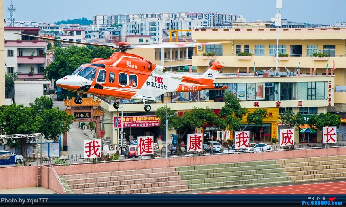 [原创]金汇通航 AW119/AW139 在佛山罗村二中进行飞行展示 AGUSTA AW139 B-70TJ 佛山罗村二中