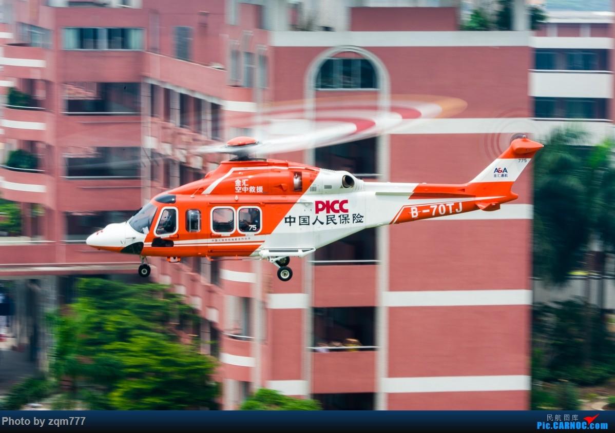 Re:[原创]金汇通航 AW119/AW139 在佛山罗村二中进行飞行展示 AGUSTA AW139 B-70TJ 罗村二中
