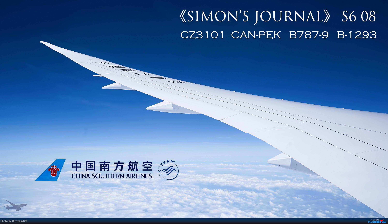 [原创]《Simon游记》第六季第八集 CZ3101&CZ3000 南航全新波音78W经济舱体验&详细测评 PEK八卦台烂天拍机 及回程A388上层公务舱记录