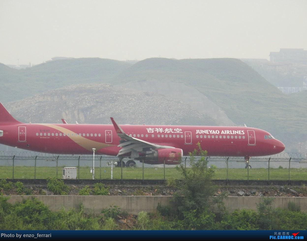 Re:【KWE】贵阳龙洞堡机场雨天拍飞机 AIRBUS A321-200 B-8317 中国贵阳龙洞堡国际机场