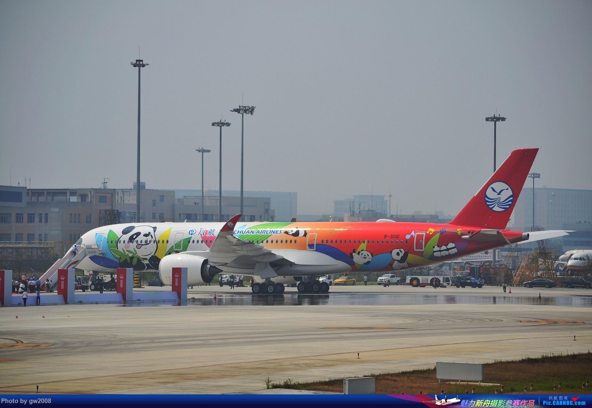 [原创]川航彩绘A350 AIRBUS A350-900 B-301D 中国成都双流国际机场