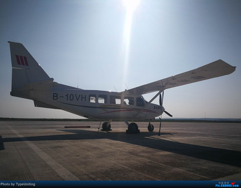 Re:Sino论坛飞友九周年聚会 2018.8.3-5 宁夏·盐池 GIPPSAERO GA8 B-10VH 盐池机场