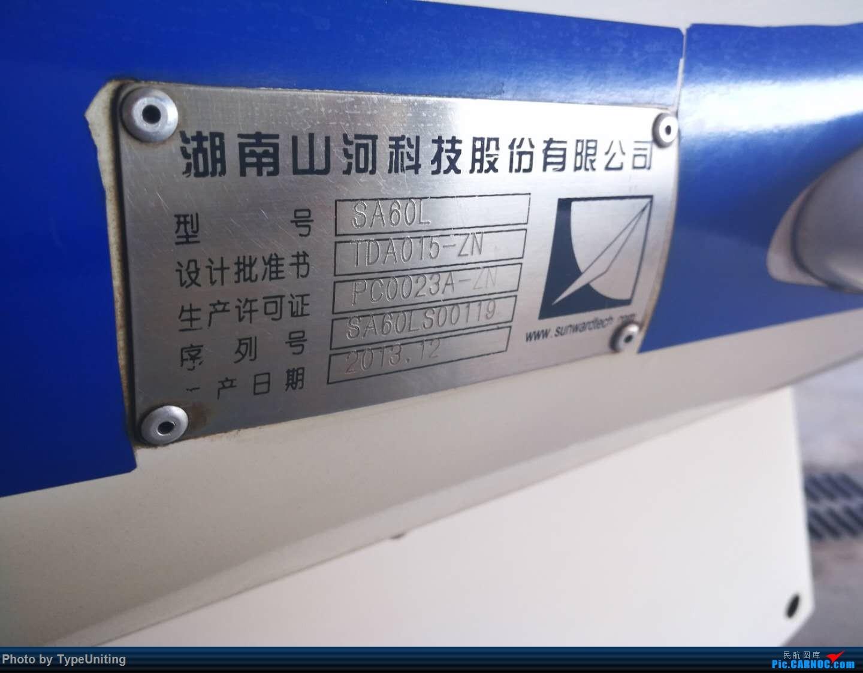 Re:Sino论坛飞友九周年聚会 2018.8.3-5 宁夏·盐池 SUNWARDTECH AURORA SA60L B-9545 盐池机场