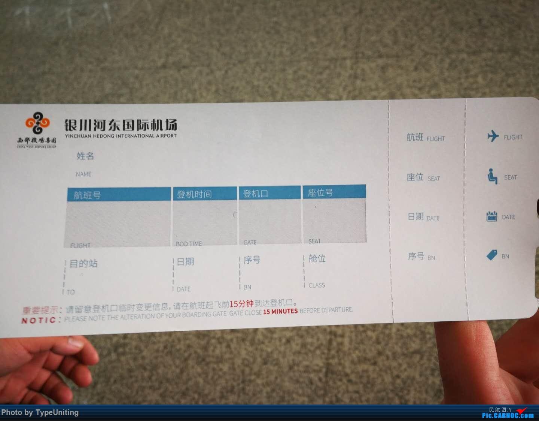 Re:[原创]Sino论坛飞友九周年聚会 2018.8.3-5 宁夏·盐池
