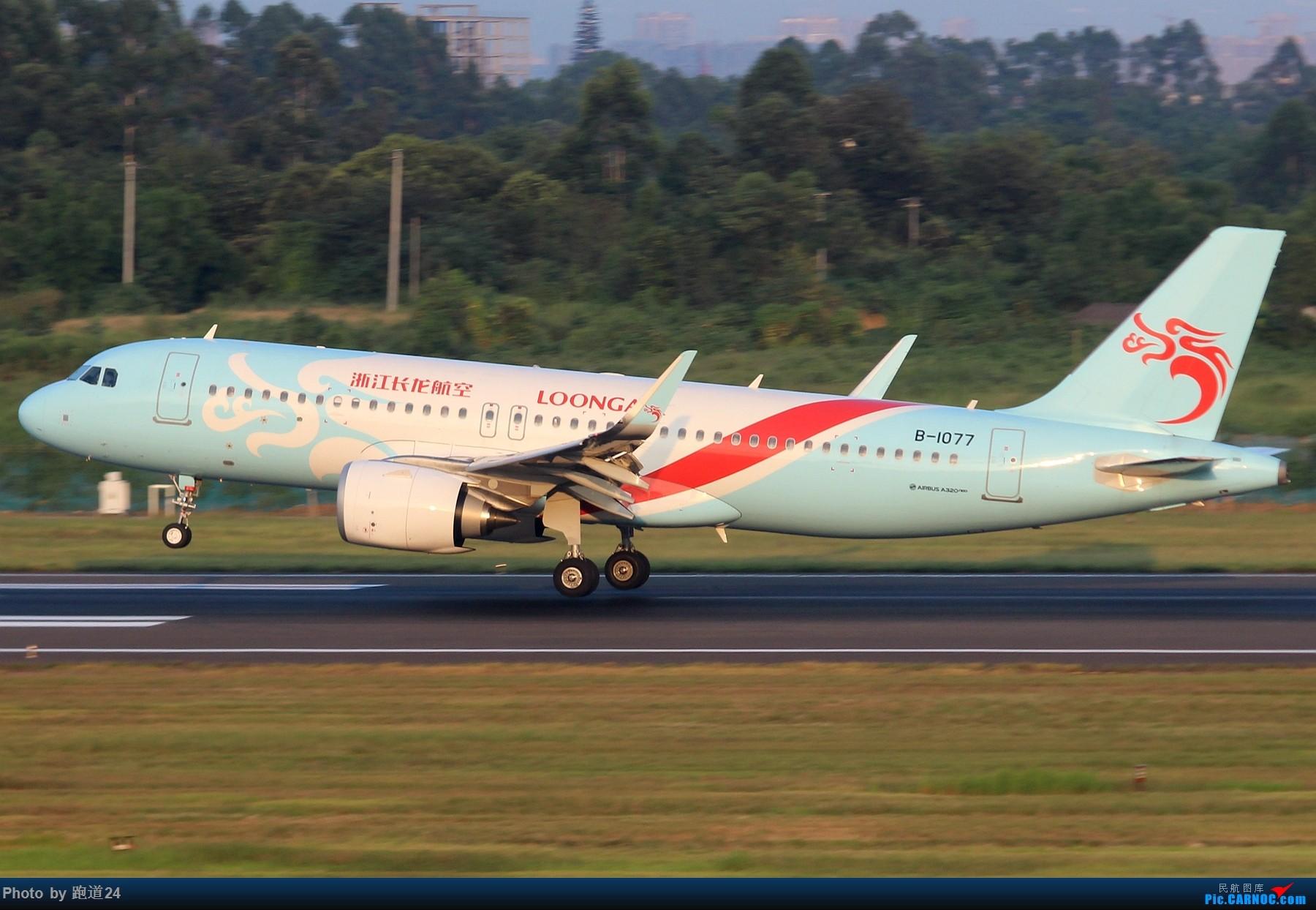 Re:[原创]【多图党】CTU一组 AIRBUS A320NEO B-1077 中国成都双流国际机场