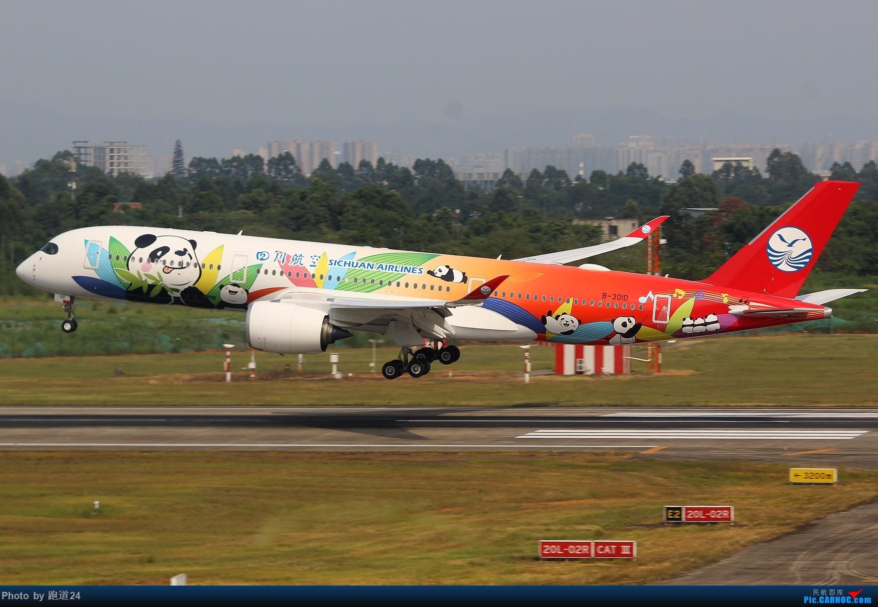Re:[原创]【多图党】CTU一组 AIRBUS A350-900 B-301D 中国成都双流国际机场