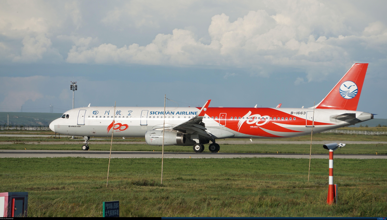 Re:[原创]呼伦贝尔机场夏日午后 AIRBUS A321-200 B-1663 中国海拉尔东山机场