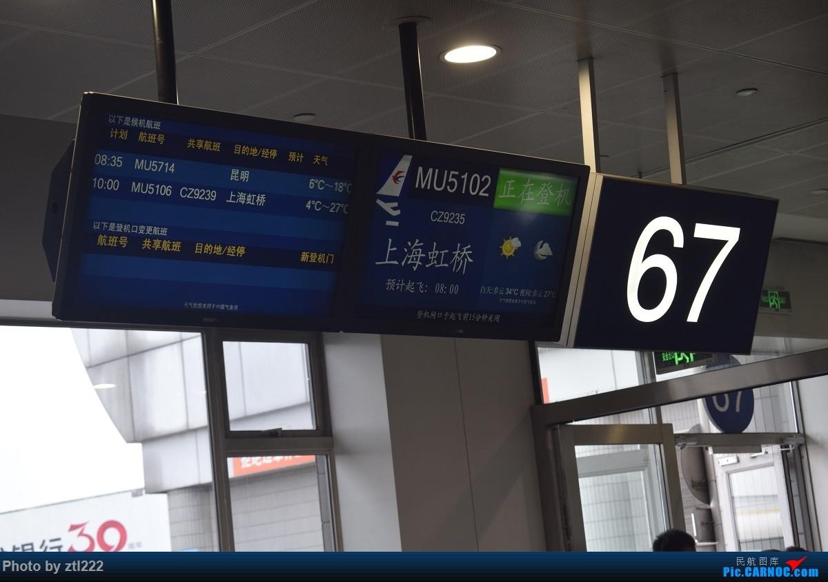 Re:[原创]Re:[原创]【天天飞旅】第九集:暑假再探魔都---东航京沪航线再体验