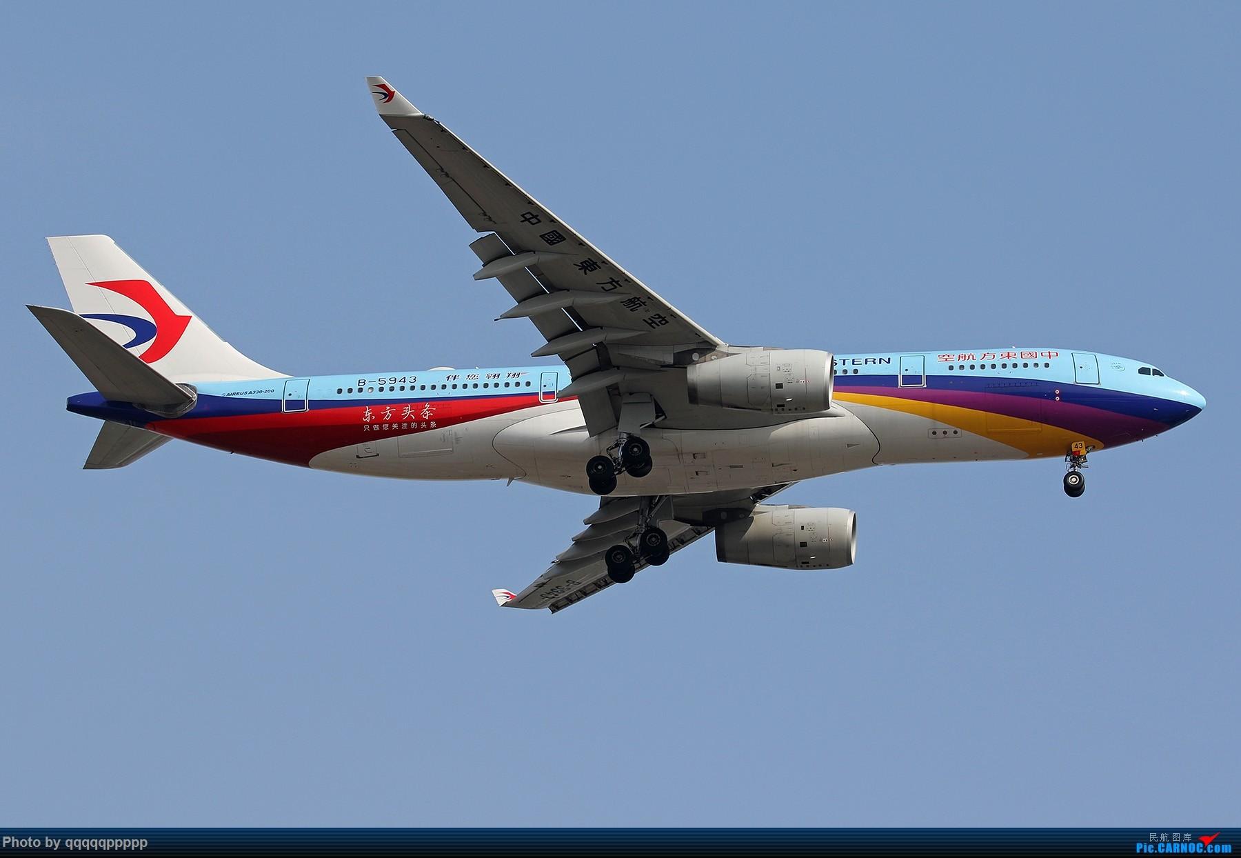 Re:[原创]~近期杂图~特别特别杂~~ AIRBUS A330-200 B-5943 中国北京首都国际机场
