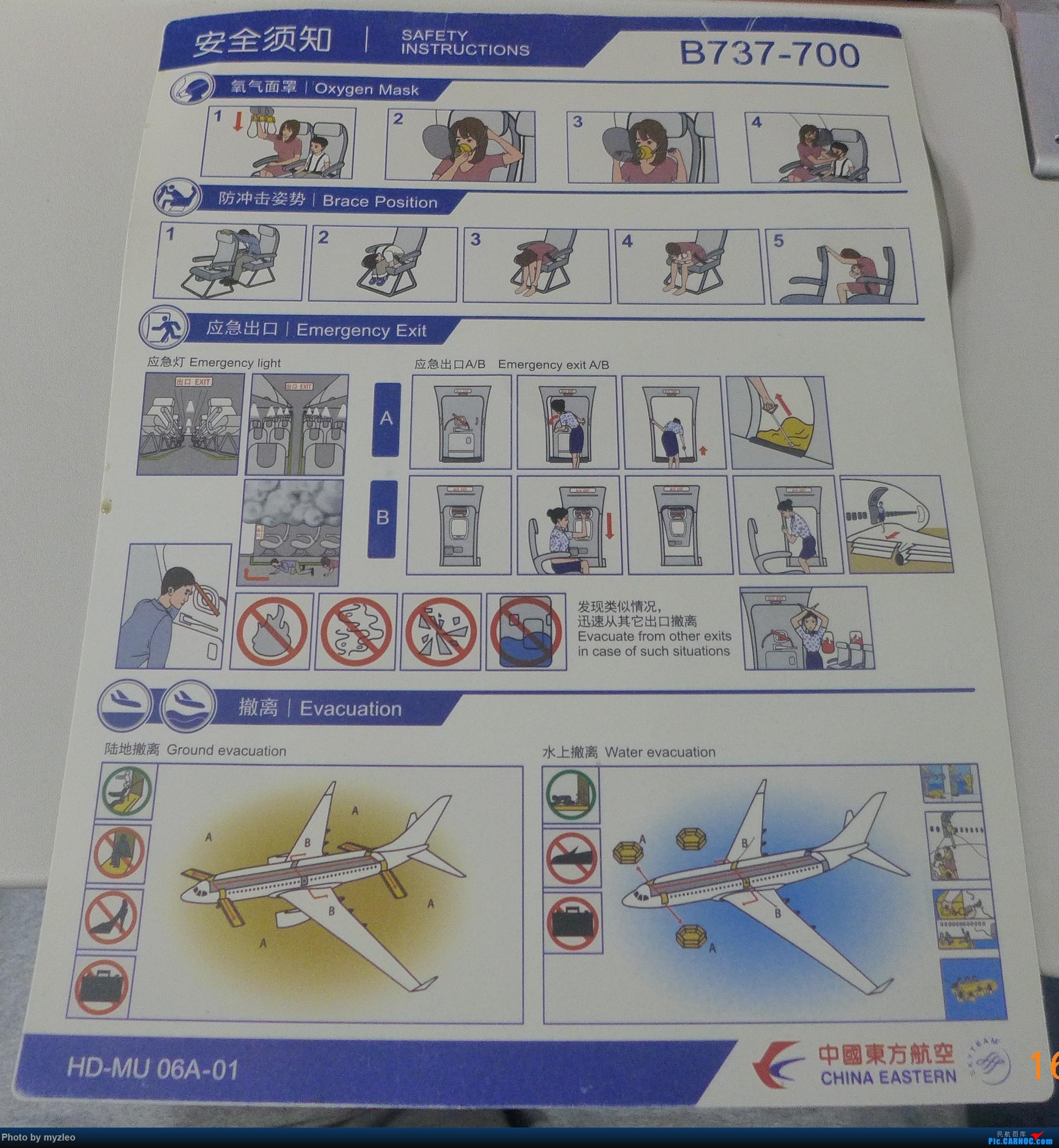 Re:[原创]【myzleo的游记2.2】昆洱风光(2)——去大理+人在大理+不舍返沪 BOEING 737-700 B-5809 中国大理机场