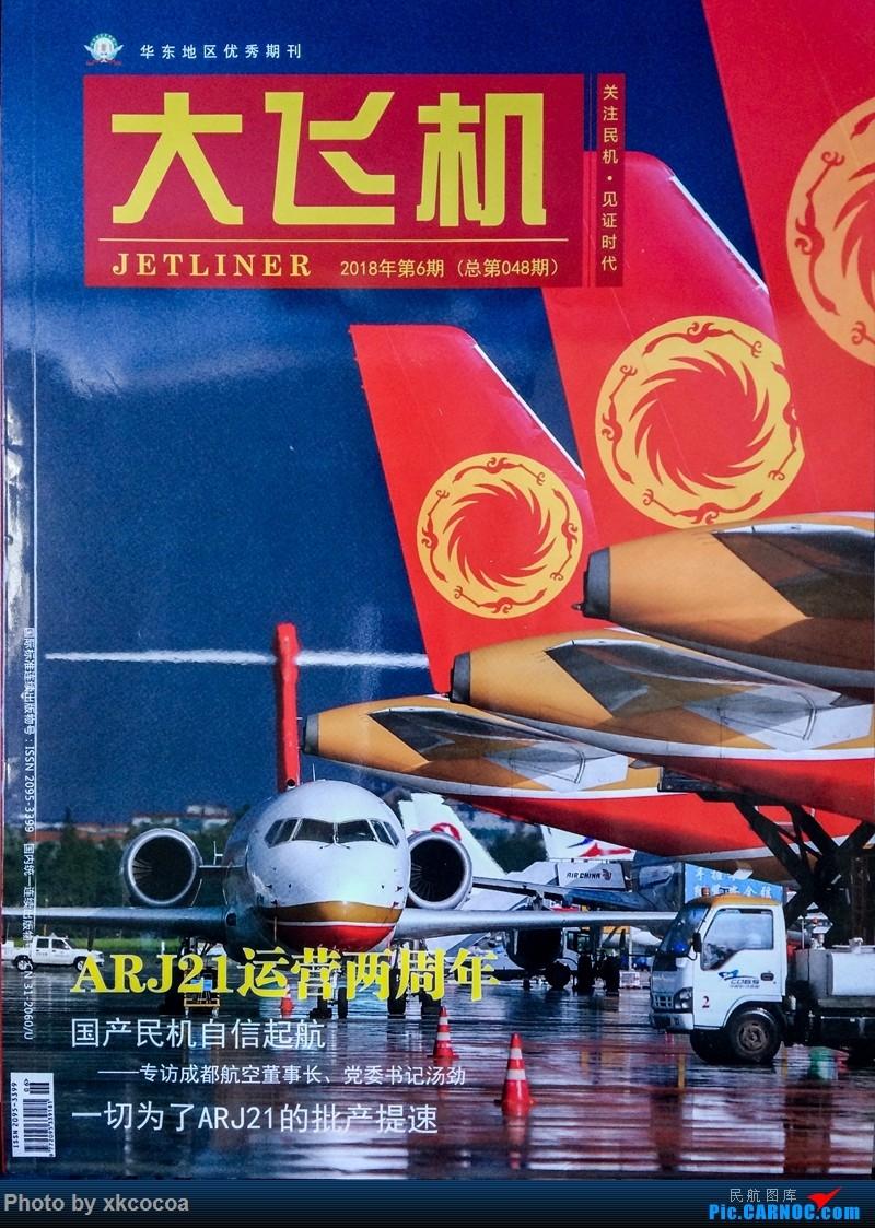 Re:[原创]ACE之争:ARJ21 CRJ900 ERJ145大乱斗(乱斗结束,新征程开启,持续更新中) COMAC ARJ21-700 B-3386 中国上海虹桥国际机场