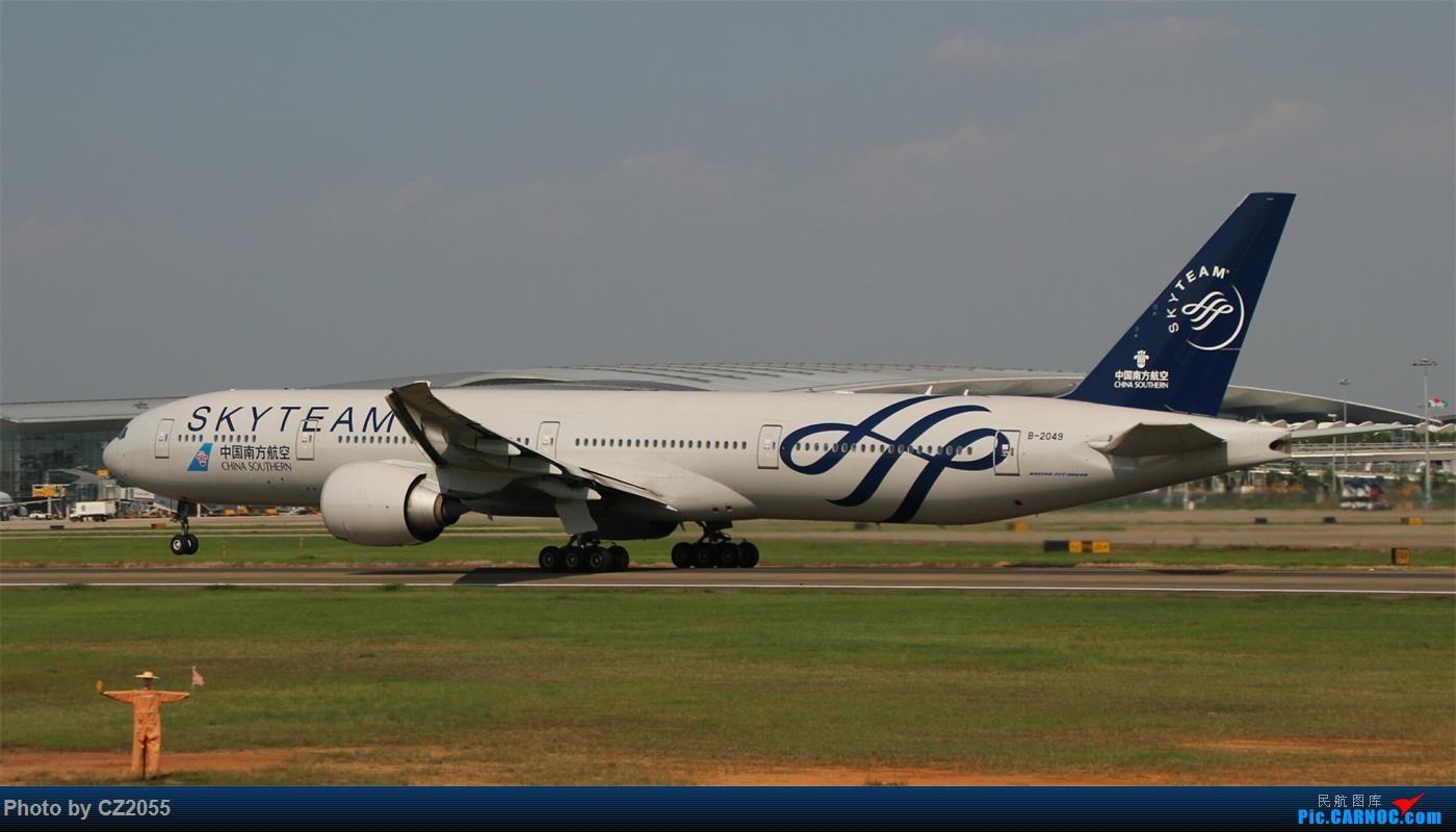 Re:[原创]【CZ2055】【CAN】新镜头试镜。 BOEING 777-300ER B-2049 中国广州白云国际机场