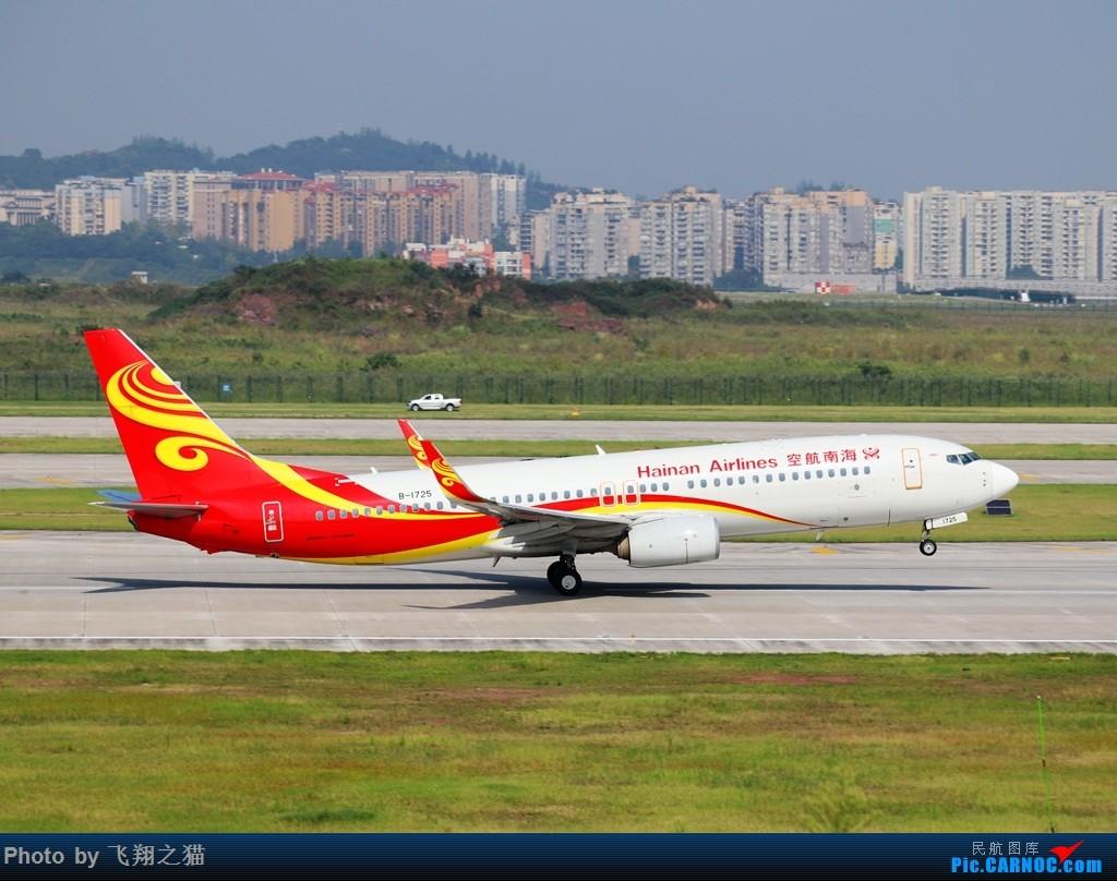 Re:[原创]CKG拍机(海航熊大,国航7M8,反正就是今天搞着了) BOEING 737-800 B-1725 重庆江北国际机场
