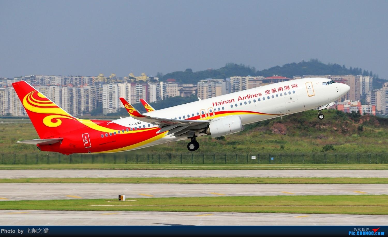 Re:[原创]CKG拍机(海航熊大,国航7M8,反正就是今天搞着了) BOEING 737-800 B-1493 重庆江北国际机场