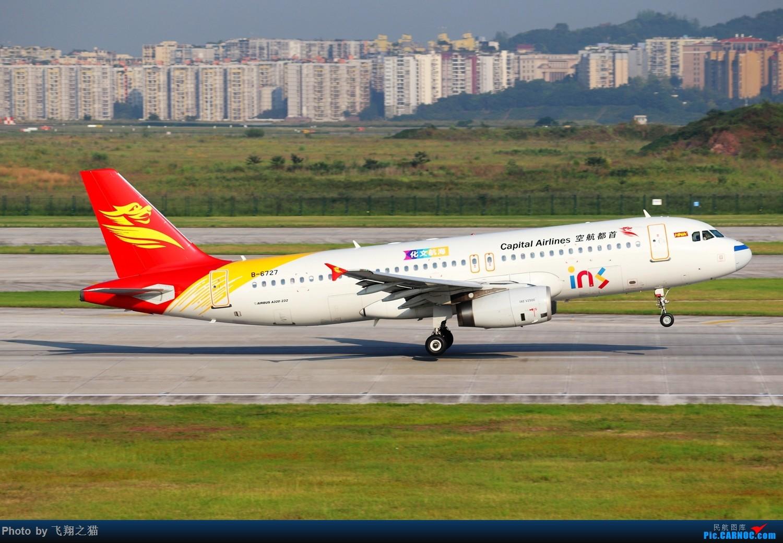 Re:[原创]CKG拍机(海航熊大,国航7M8,反正就是今天搞着了) AIRBUS A320-200 B-6727 重庆江北国际机场