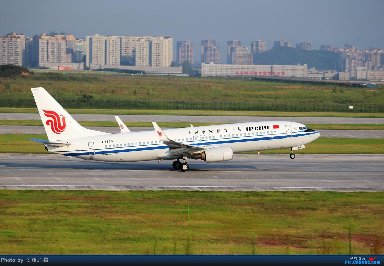 Re:[原创]CKG拍机(海航熊大,国航7M8,反正就是今天搞着了) BOEING 737-800 B-1976 重庆江北国际机场
