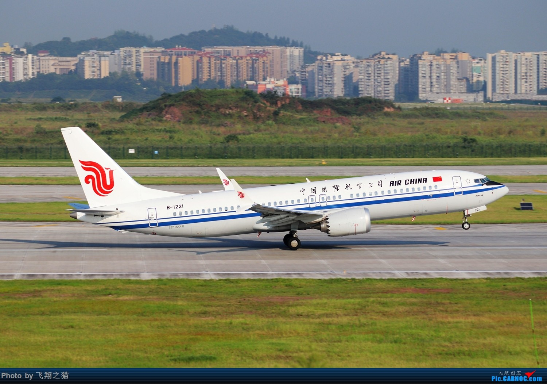 Re:[原创]CKG拍机(海航熊大,国航7M8,反正就是今天搞着了) BOEING 737MAX-8 B-1221 重庆江北国际机场