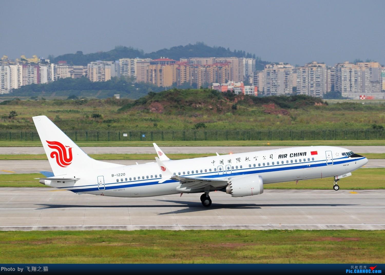 Re:[原创]CKG拍机(海航熊大,国航7M8,反正就是今天搞着了) BOEING 737MAX-8 B-1220 重庆江北国际机场