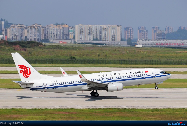 Re:[原创]CKG拍机(海航熊大,国航7M8,反正就是今天搞着了) BOEING 737-800 B-7897 重庆江北国际机场