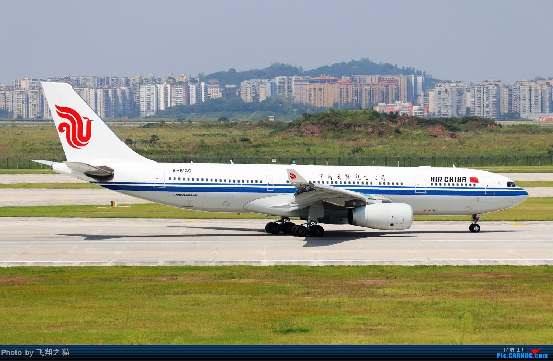 Re:[原创]CKG拍机(海航熊大,国航7M8,反正就是今天搞着了) AIRBUS A330-200 B-6130 重庆江北国际机场