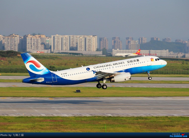 Re:[原创]CKG拍机(海航熊大,国航7M8,反正就是今天搞着了) AIRBUS A320-200 B-2346 重庆江北国际机场