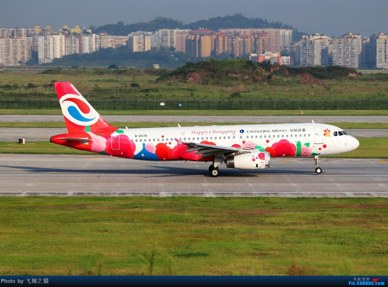 Re:[原创]CKG拍机(海航熊大,国航7M8,反正就是今天搞着了) AIRBUS A320-200 B-6576 重庆江北国际机场