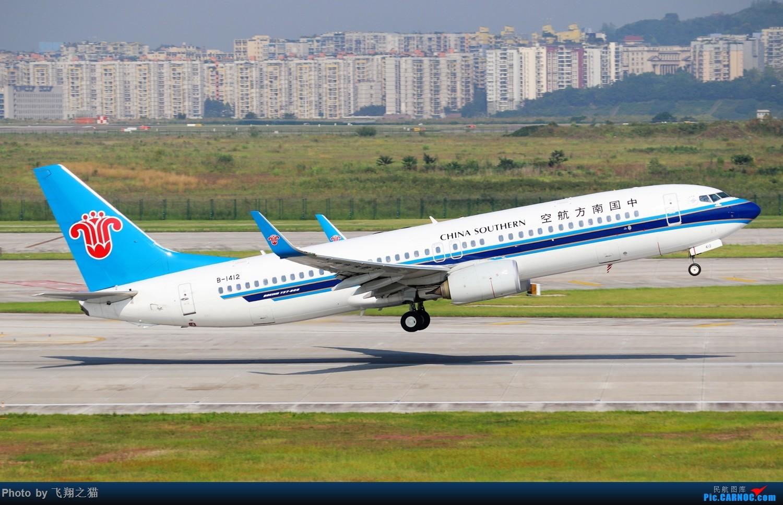 Re:[原创]CKG拍机(海航熊大,国航7M8,反正就是今天搞着了) BOEING 737-800 B-1412 重庆江北国际机场