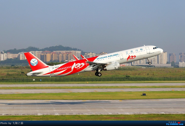 Re:[原创]CKG拍机(海航熊大,国航7M8,反正就是今天搞着了) AIRBUS A321 B-1663 重庆江北国际机场