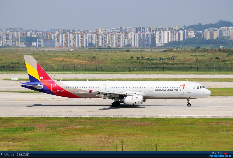Re:[原创]CKG拍机(海航熊大,国航7M8,反正就是今天搞着了) AIRBUS A321 HL-8277 重庆江北国际机场