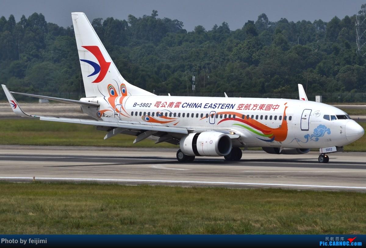 Re:[原创]【子安&拍机】8.26 成卢兹拍机记 BOEING 737-700 B-5802 中国成都双流国际机场