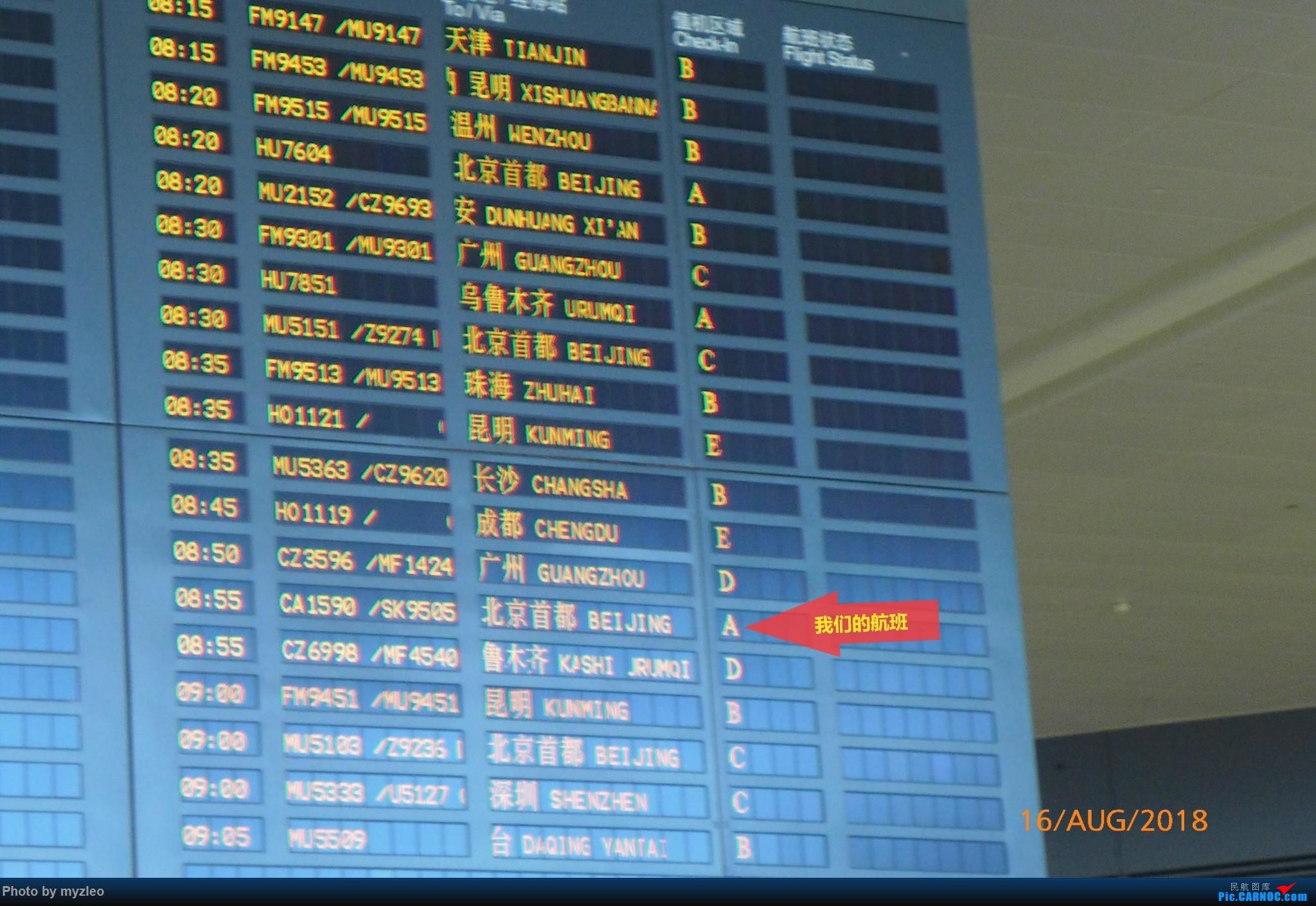Re:[原创]【myzleo的游记3.1】三访帝都——记一次意外的惊喜,大鹅头初遇,第一次去中关村    中国上海虹桥国际机场