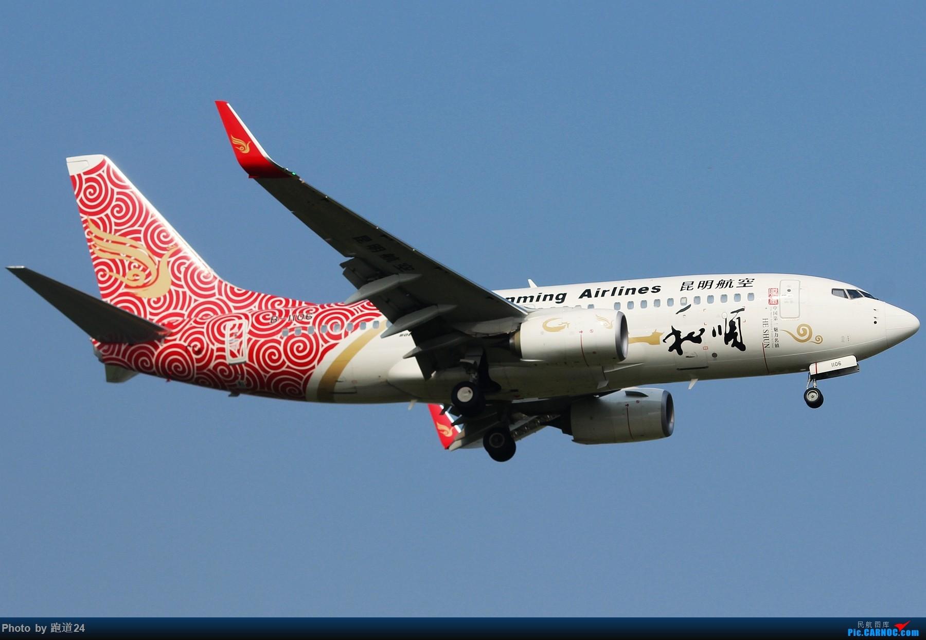 Re:[原创][多图党]8月31日CTU拍机 1800*1200 BOEING 737-700 B-1106 中国成都双流国际机场