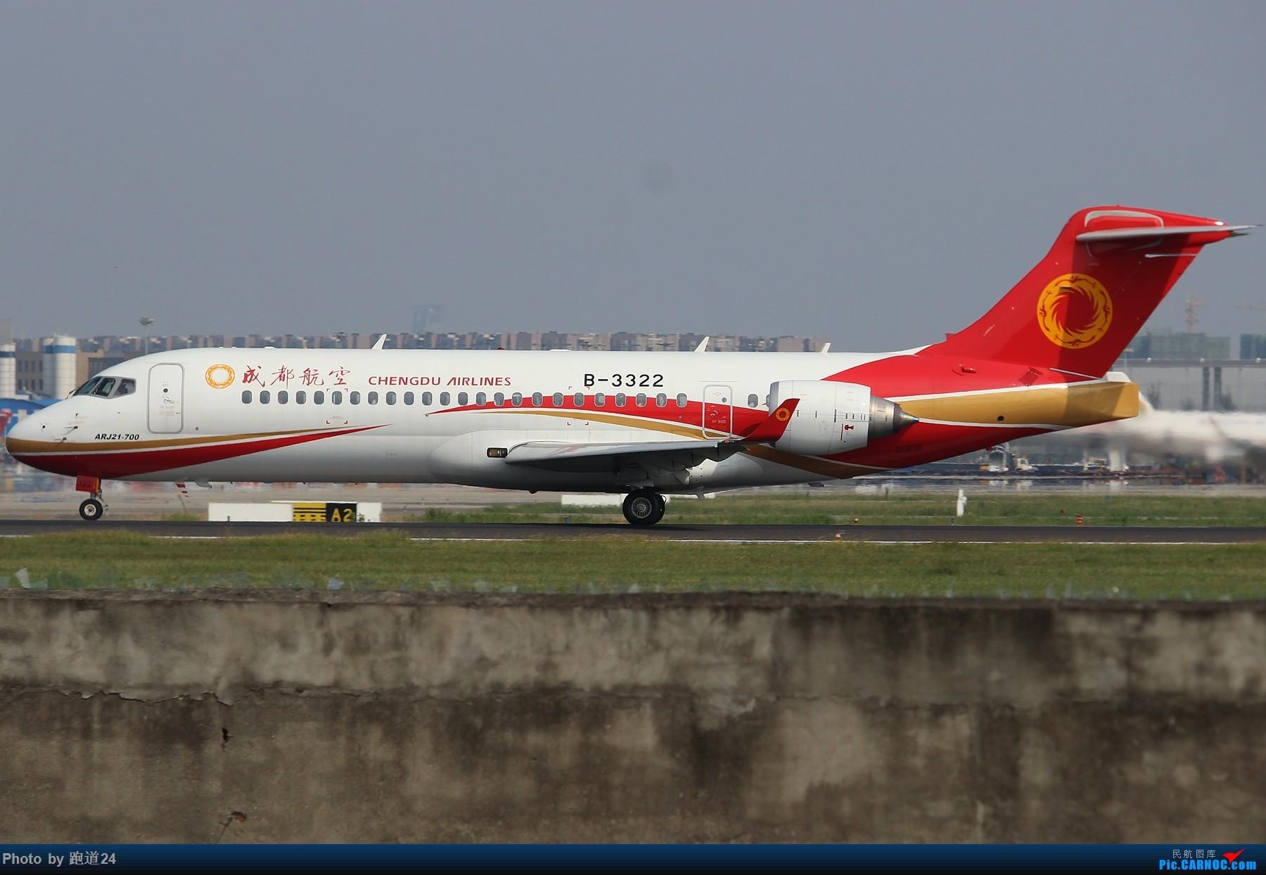 Re:[原创][多图党]8月31日CTU拍机 1800*1200 COMAC ARJ21-700 B-3322 中国成都双流国际机场