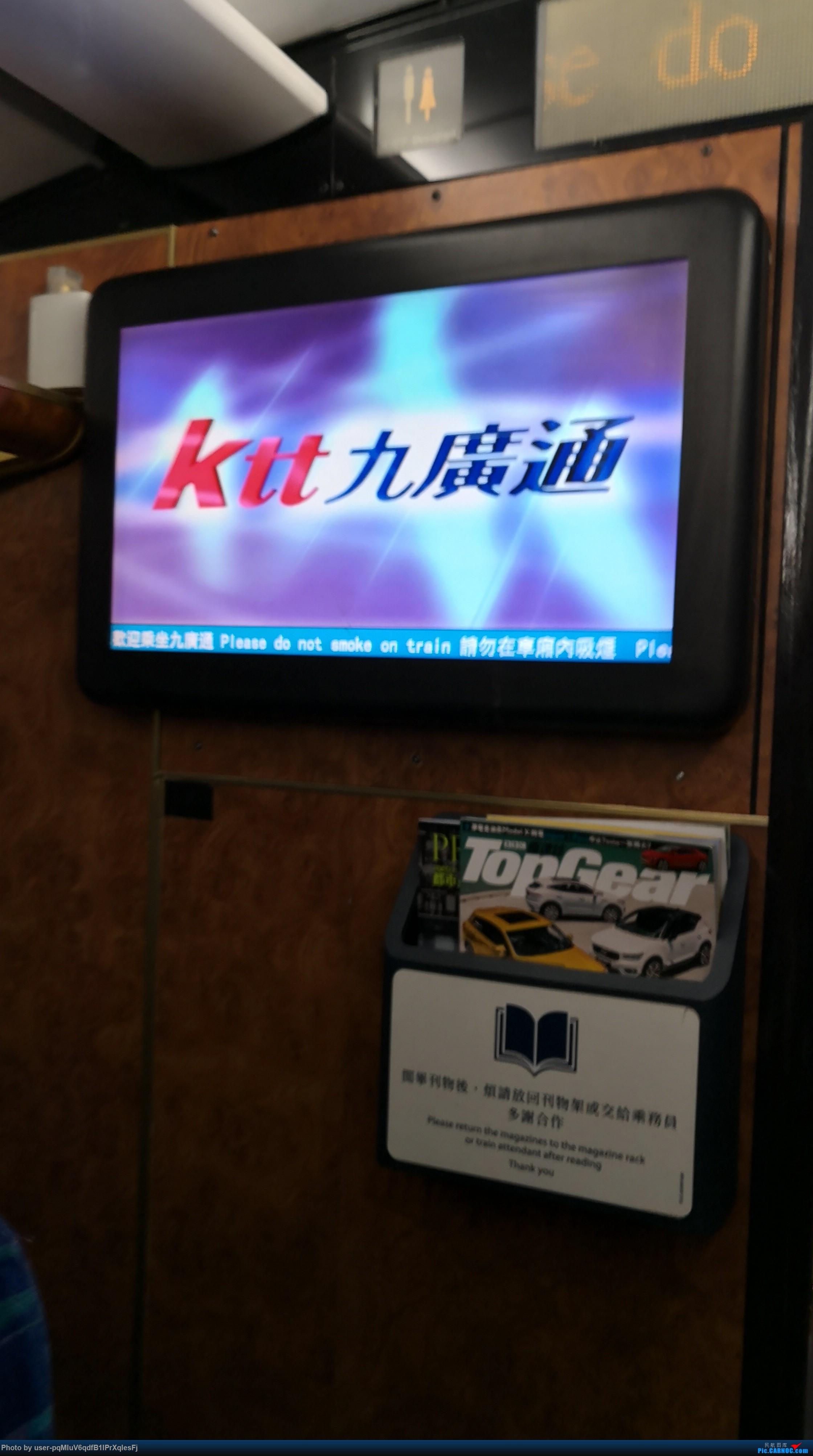 Re:[原创]第二期,武汉---深圳,香港---广州,KTT与复兴号体验
